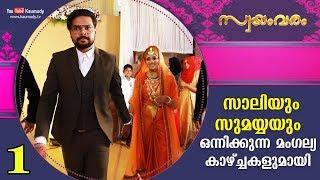 Wedding Stories   Saalih and Sumayya   Swayamvaram Part 1   EPI 381   Kaumudy TV