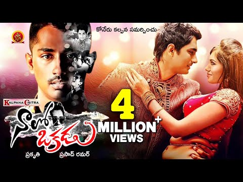 Xxx Mp4 Naalo Okkadu Full Movie Latest Telugu Full Movies Siddharth Deepa Sannidhi 3gp Sex