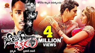 Naalo Okkadu Full Movie - Latest Telugu Full Movies - Siddharth, Deepa Sannidhi,