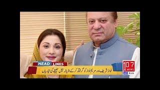 Pakistan News Headlines  900 PM  12 July 2018  107NewsHD