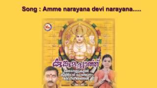 Ammenarayana devi narayana - Kumkumacharthu