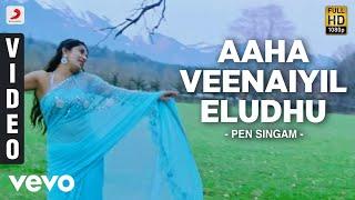 Pen Singam - Adi Aadi Asaiyum Edupu Video   Udhay, Meera Jasmine