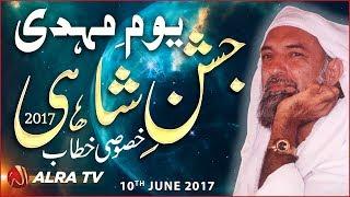Jashan-e-Shahi Youm-e-Mehdi 2017 Khasoosi Khitab   By Younus AlGohar