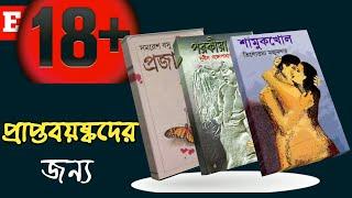 প্রাপ্তবয়ষ্কদের জন্য কিছু বই ছোটদের জন্য নয় ছোটরা দূরে থাক। bangla Ebook only 18+