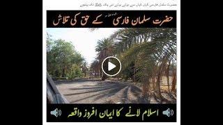 Rahe haq ki Talash  ka Eman afrooz Waqiya ( Hazrat Suleman Farshi ) By Muhammad Raza Saqib Mustafai