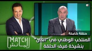 """برنامج الماتش : المنتخب الوطني في """"الكان"""" .. بنشيخة ضيف الحلقة (حلقة كاملة)"""