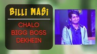 Billi Masi - Chalo Bigg Boss Dekhein | Gaurav Gera
