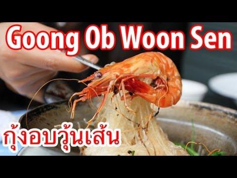 Goong Ob Woon Sen at Somsak Pu Ob (สมศักดิ์ ปูอบ) - Jumbo Prawns and Vermicelli