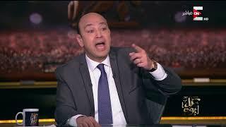 كل يوم - صدمة عمرو اديب على الهواء من فوز الاهلى على الاسماعيلي فى الدقيقة 90