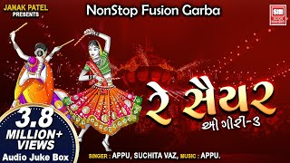 રે સૈયર {ઓ ગોરી - ૩} || Re Saiyar {O Gori - 3} || NonStop Fusion Garba || Appu, Suchita