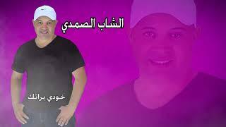 cheb samadi hodi bratak ( الشاب الصمدي خودي براتك ) HD 2018