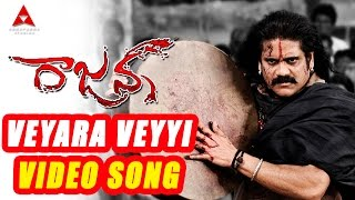 Vey Vey Video Song || Rajanna Movie || Nagarjuna, Sneha