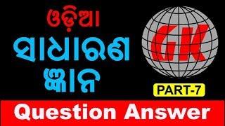 Odia General Knowledge | ଓଡ଼ିଆ ସାଧାରଣ ଜ୍ଞାନ ପ୍ରଶ୍ନ ଉତ୍ତର | Odia Quiz GK | Part 7