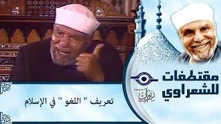 """تعريف """" اللغو """" في الإسلام"""