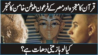 Scientific Miracles of the Quran | The Mystery of Iron in Urdu Hindi