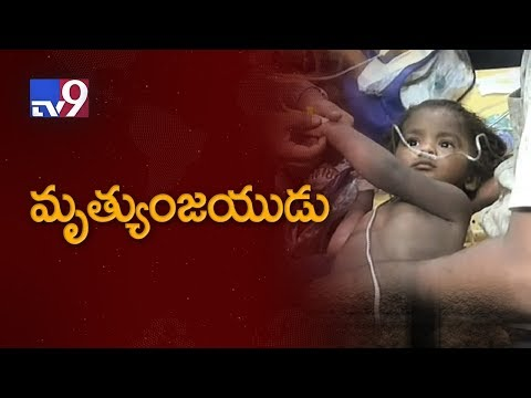 Boy rescued from bore well, shifted to hospital - TV9