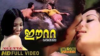 Eetta Full Length Malayalam Movie