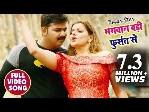 Xxx Mp4 Pawan Singh का New Video Song Bhagawan Badi Fursat Se Maa Tujhe Salaam Bhojpuri Songs 2018 3gp Sex