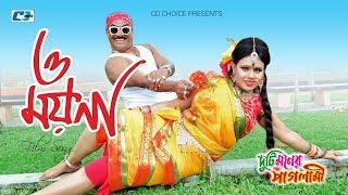 O Moyna | Shahin | Anima | Kabila | Rehana Joly | Bangla Movie Song | FULL HD