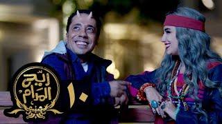 Rayah Al Madam - مسلسل ريَّح المدام - الحلقة 10 العفريت