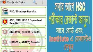 সবার আগে HSC পরীক্ষার রেজাল্ট দেখুন |সাথে Institute এবং বোর্ডের Result ও দেখুন |