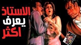 فيلم الاستاذ يعرف اكثر | El Ostaz Yaaraf Aktar Movie