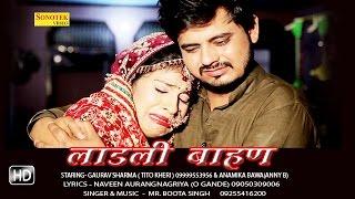 Ladli Bahan || Boota Singh, Naveen Aurangnagariya || Haryanvi New Songs || लाडली बाहण