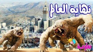 هلاك العالم يبدء من مكة | نهاية العالم