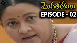 Episode 2 of MogaliRekulu Telugu Daily Serial || Srikanth Entertainments