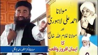 Amazing Story Maulana Ahmed Ali Lahori aur Maulana Ghulam Ullah Khan by Maulana Manzoor Mengal