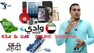 Shopping from WAADI.com in Saudi & Dubai सऊदी और दुबई में WAADI.com से खरीदारी