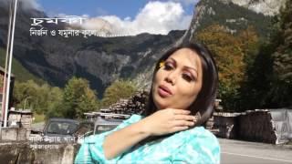 চুমকী:  নির্জন ও যমুনার কোলে ।chumki nirjon o jomuna,Switzerland