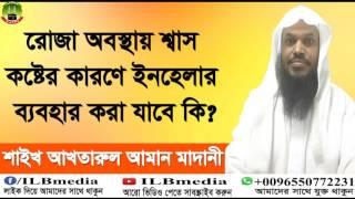 Roza Obosthai Sas Koster Karone Inhelar Babohar Kora Jabe Ki?  Sheikh Akhtarul Aman Madani