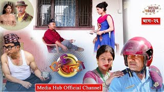 Ulto Sulto, Episode-26, 22-August-2018, By Media Hub Official Channel
