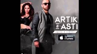 ARTIK & ASTI - Кто я тебе?! (из альбома Здесь и сейчас)