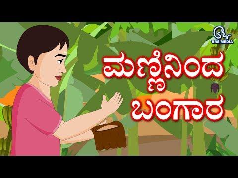 Xxx Mp4 Kannada Story Reward Of Work Mitti Se Sona 3gp Sex