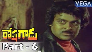 Roshagadu Full Movie Part 6 || Super Hit Telugu Movie