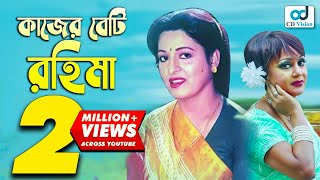 Kajer Beti Rahima | Shabana | Jasim | Nutan | Anwara | Azim | Bangla New Movie 2016 | CD Vision