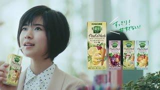 【日本CM】山崎賢人黑島結菜告訴大家以蔬菜汁來補充蔬菜營養