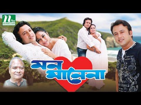 Popular Bangla Movie Mon Mane Na (মন মানে না) | Shabnur, Riaz by Motin Rahman