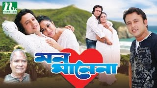 Romantic Bangla Movie: Mon Mane Na | Riaz | Shabnur | Super Hit Bangla Film