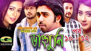 Drama Serial   Danguli    10- 12   ft Apurba, Shajal, Arifin Shuvo, Tinni, Kona , Tanjika, Jyotika