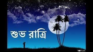 Romantic Good Night Bangla