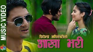 New Modern Song 2018 AAKHA BHARI by Dipendra Adhikari ft. Anish/ Chadani