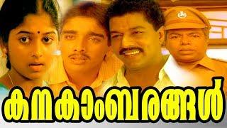 Kanakambarangal Malayalam Full Movie | Murali | Vineeth | Monisha | Thilakan