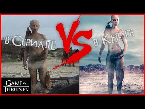 Игра престолов голые актеры фото 72541 фотография