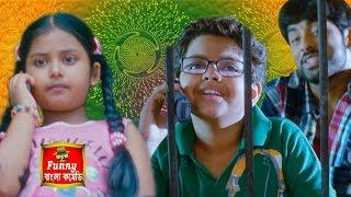 Most Funny Childhood Love ||Valentine Day Special Comedy||Ankush Hazra||Aritro