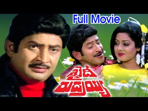 Xxx Mp4 Khaidi Rudraiah Full Length Telugu Movie Krishna Sridevi Sharada Ganesh Videos DVD Rip 3gp Sex