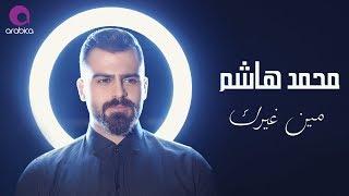 Mohammed hashem - Min ghayrak (2018) / محمد هاشم - مين غيرك