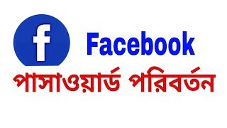 how to change my facebook password | bangla tutorial 2017 | Android School Bangla